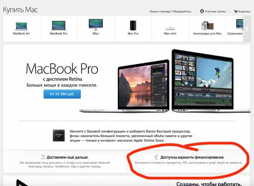 Apple-Store-rus-sells-2