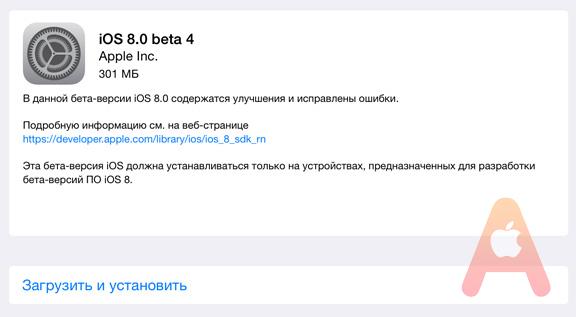 IOS-8-beta-4-1