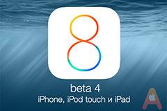 iOS-8-41