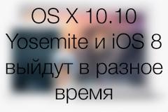 iOS8_yose