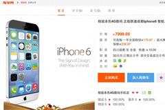 iPhone-6-pre-0