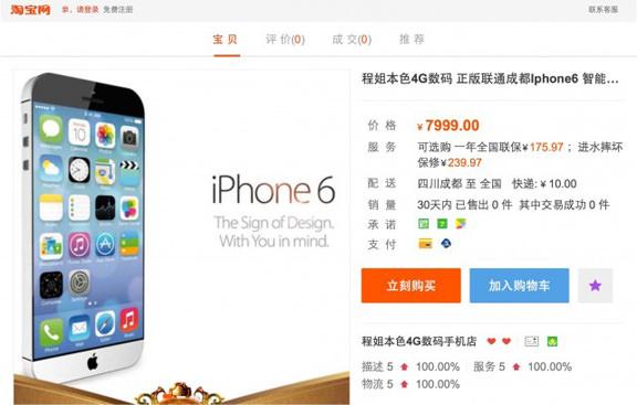 iPhone-6-pre-1