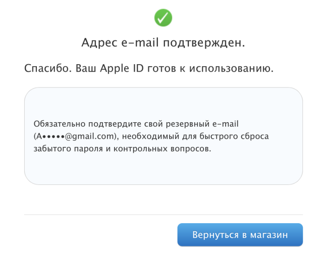 Apple ID 9