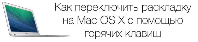 Mac_Klavishi