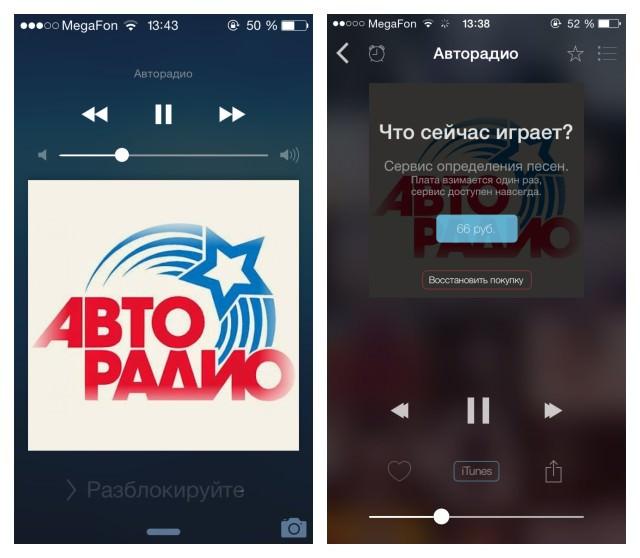 приложение для радио скачать