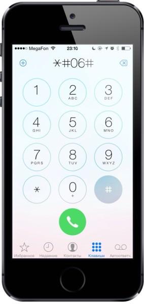 Serial iPhone 2