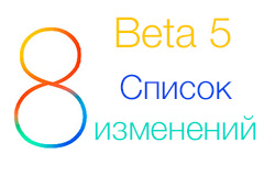 iOS8_Beta_5_edit
