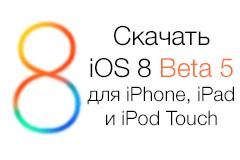 iOS8_beta_5