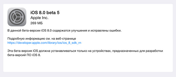iOS_8_beta_5