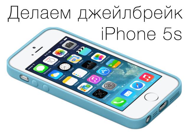 iPhone 5s Jailbreak 2