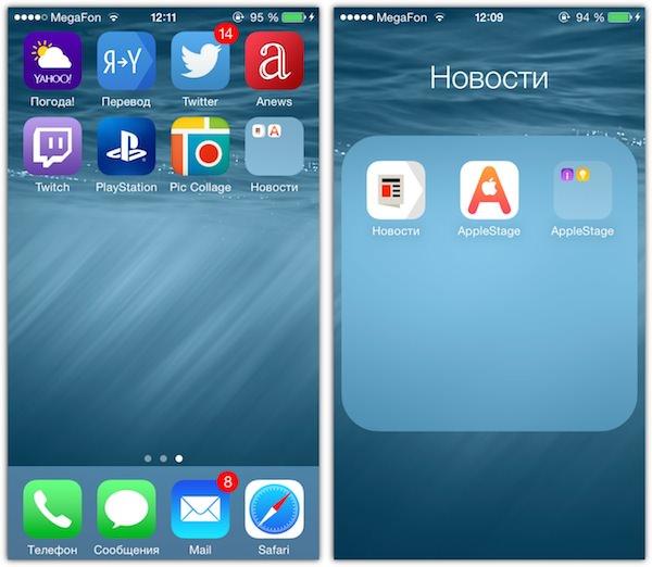 Баг в iOS 8 папка