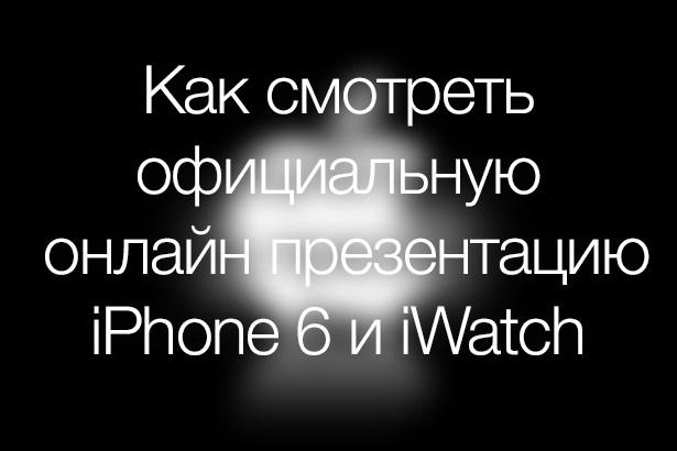 Как смотреть официальную онлайн презентацию iPhone 6 и iWatch