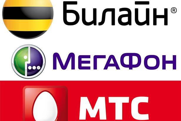 Картинки по запросу «МТС», «Билайн» и «МегаФон»