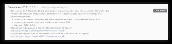 Macvericks 10.9.5