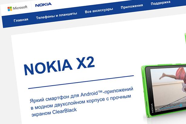 Британский сайт Nokia.com теперь ведет на сайт Microsoft