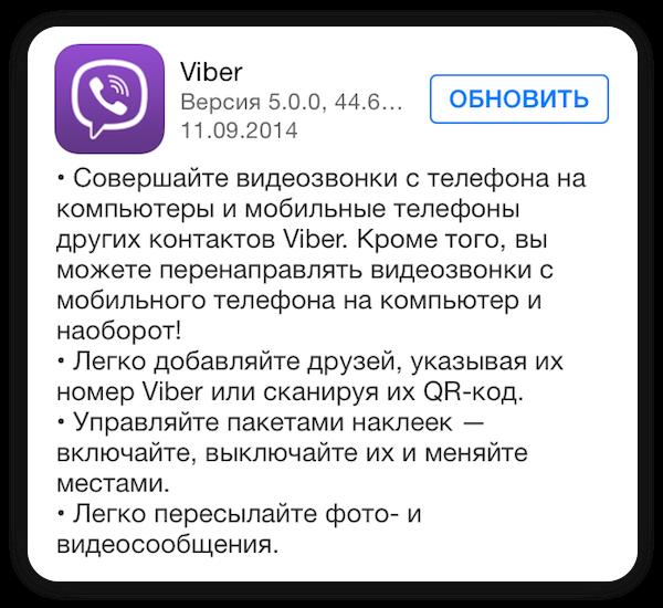 Viber 5.0