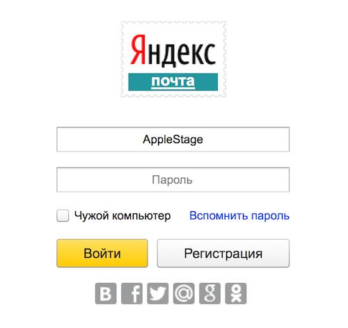Yandex Mail 2