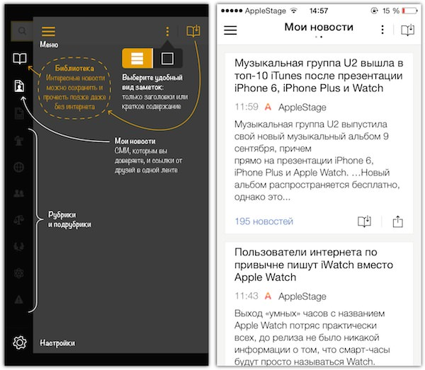 Yandex News iOS