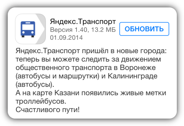 Yandex Transport