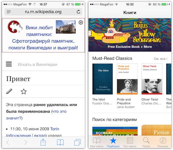 Как скачать в ibooks русские книги