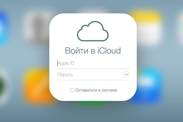 Apple усилила безопасность iCloud после массового взлома Apple ID знаменитостей