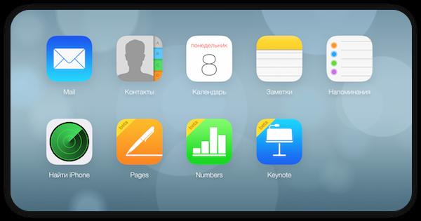 Apple id и icloud не совпадают - 4