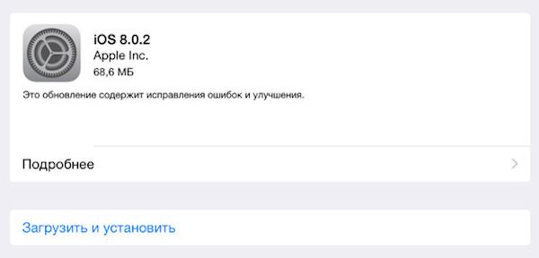iOS-8-0-2-1