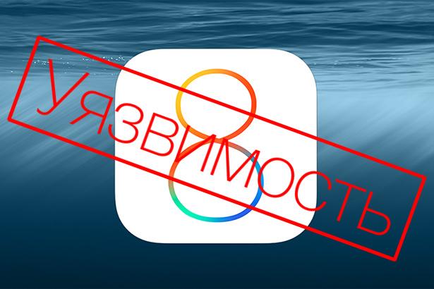 В iOS 8 обнаружена критическая уязвимость
