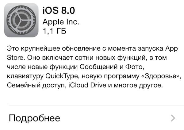 iOS 8 final 2