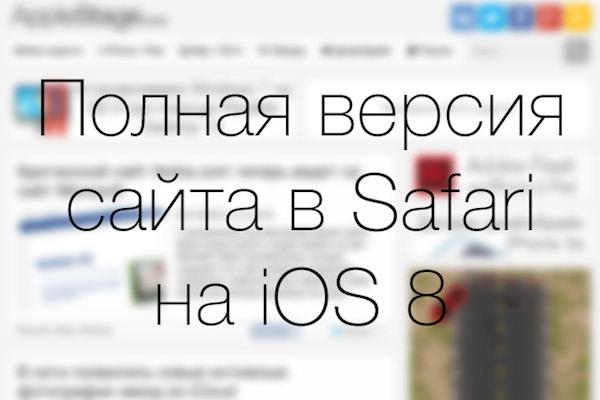 iOS 8 полная версия
