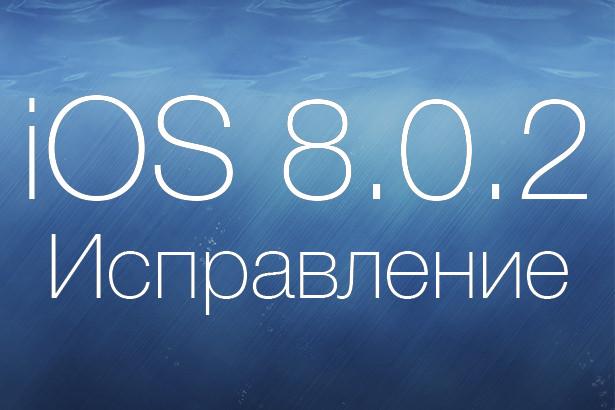 Apple выпустила iOS 8.0.2 для решения проблем iOS 8/8.0.1