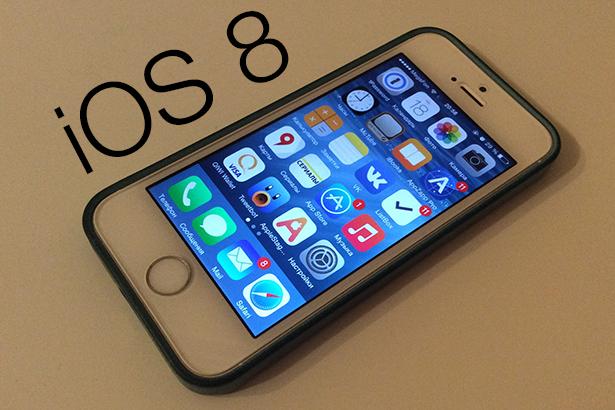 Плюсы и минусы: 24-часовой опыт использования iOS 8 на iPhone 5s