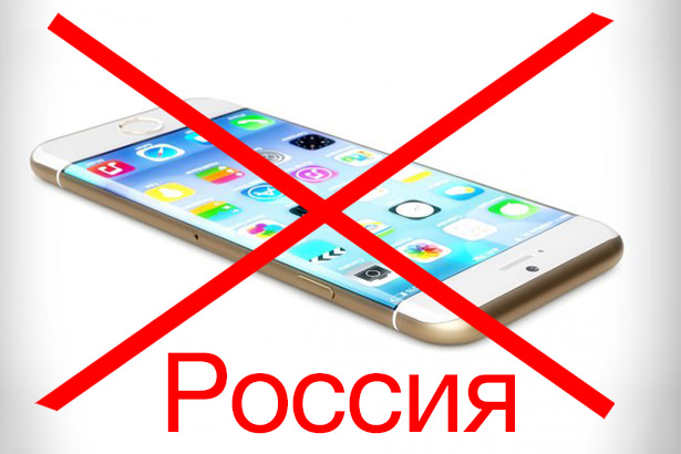 iPhone 6 Russia