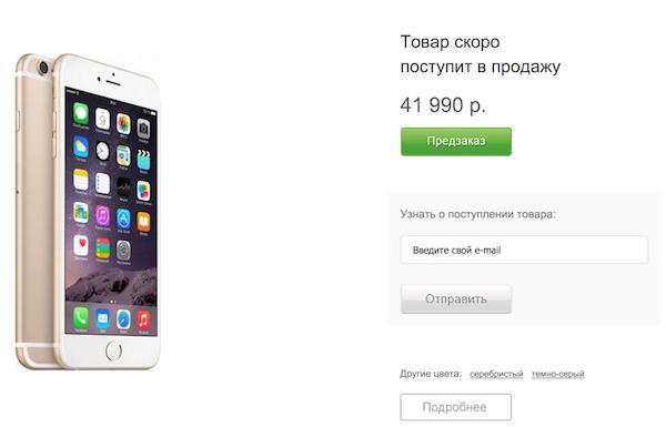 iPhone 6 Связной