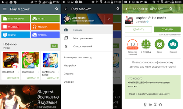 Android L маркет 1
