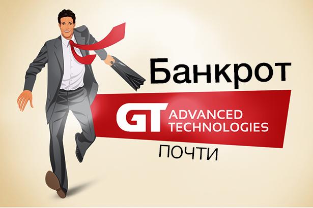 Партнер Apple, GT Advanced Technologies, находится на грани банкротства