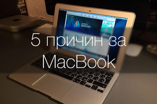 5 причин, почему стоит отдать предпочтение MacBook, при выборе ноутбука