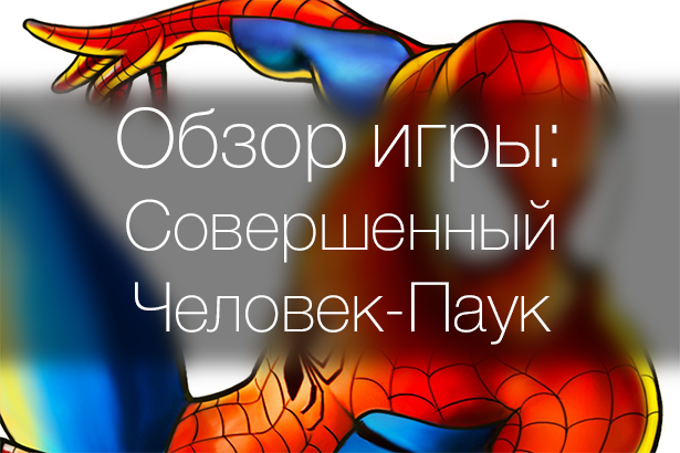 Совершенный Человек-Паук — обзор игры для любителей комиксов