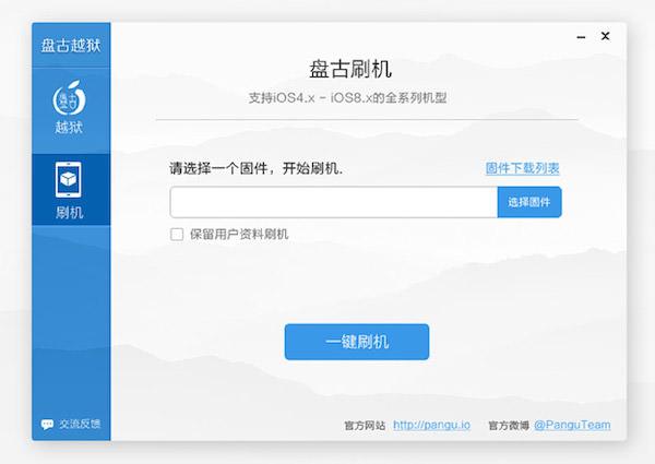 iOS-8-jailbreak-3
