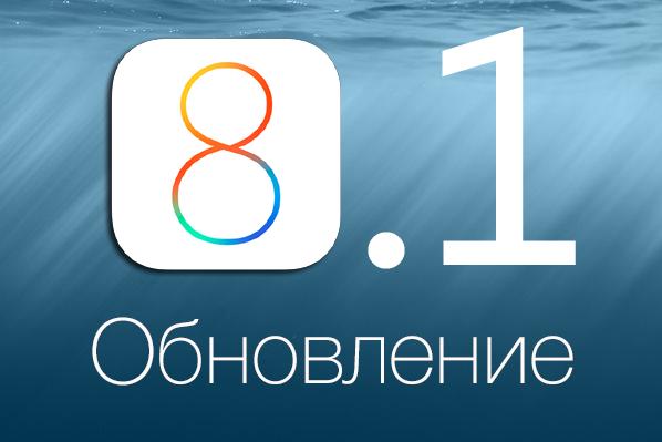 iOS 8.1 стала доступна для загрузки пользователям iPhone, iPad и iPod Touch