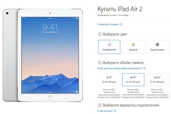iPadmini-russ-2