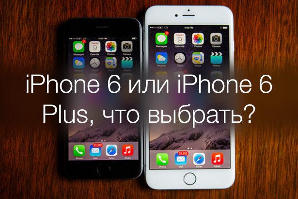 iPhone 6 Plus или iPhone 6, что выбрать?