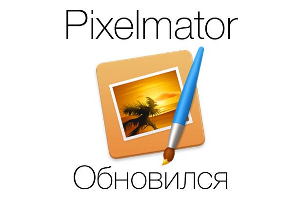 Приложение Pixelmator для iPad стало доступно в App Store