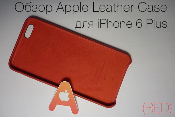 Опыт использования красного чехла Apple Leather Case для iPhone 6 Plus