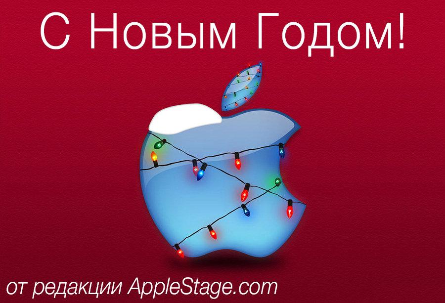 AppleStage1