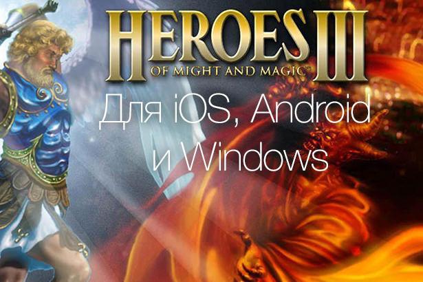 В январе Ubisoft выпустит обновленные «Герои меча и магии 3» для iOS, Android и Windows