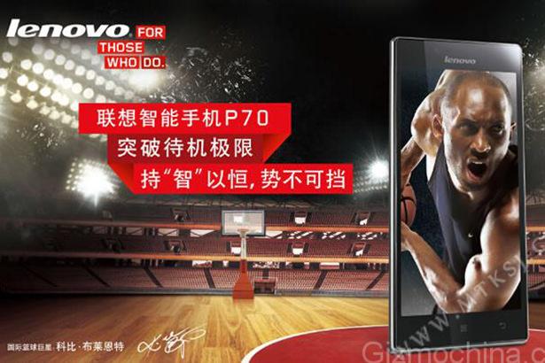Lenovo P70t: смартфон с рекордным временем автономной работы
