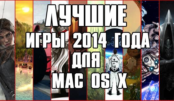 Лучш ие игры 2014