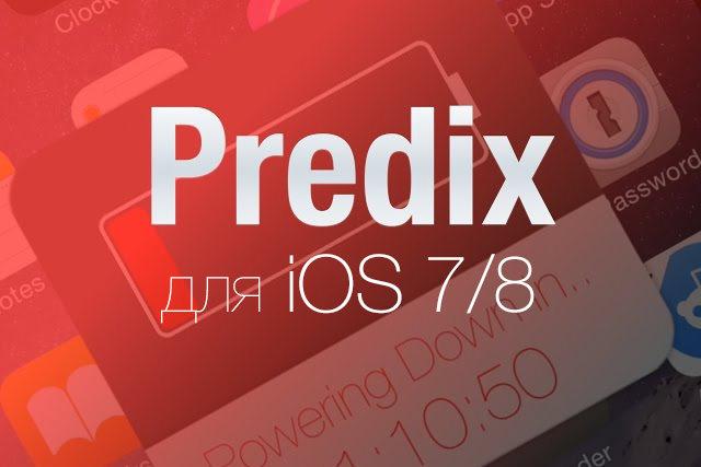 Твик Predix из Cydia позволяет следить за оставлявшимся временем автономной работы iOS-устройства