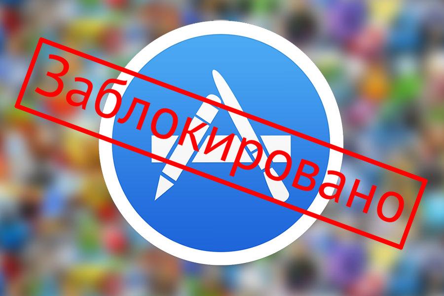 App Store заблокировано в крыму